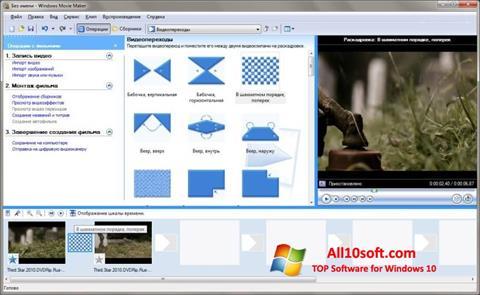 Screenshot Windows Movie Maker Windows 10