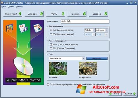 Screenshot Audio DVD Creator Windows 10