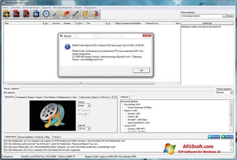 Screenshot MediaCoder Windows 10