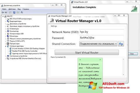 Screenshot Virtual Router Manager Windows 10