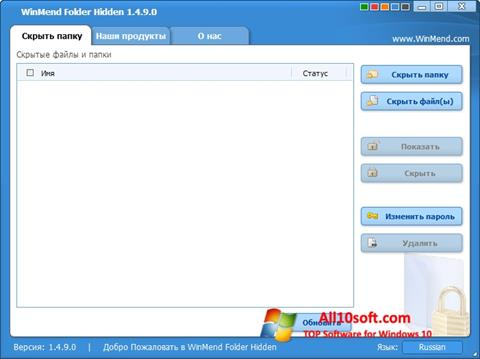 Screenshot WinMend Folder Hidden Windows 10